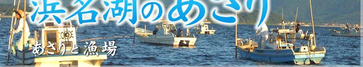 あさりと漁業